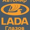Автомир Глазов│официальный дилер LADA в Глазове