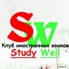 Study Well. Клуб иностранных языков Днепр