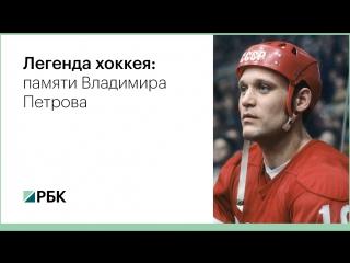 Легенда Хоккея: памяти Владимира Петрова