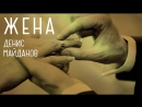 ПРЕМЬЕРА ТРЕКА!     Денис Майданов - Жена        (Аудио)