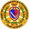 СПб НПОАР