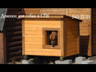 Домик для собаки Двухкомнатный №1 Цена в Санкт-Петербурге 6.500  рублей