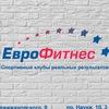 ЕвроФитнес | EuroFitness
