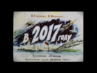 Вот так виделся 2017-й год из СССР в 1960-м году. Диафильм.