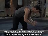Тренировка 3. Shoulders and Arms. Верхняя часть тела (плечи и руки)