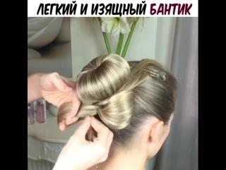 Красивый бантик из волос. Нравится?