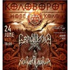 KOЛOВOРOT НОВЕ КОЛО   24.06.2017   Киев