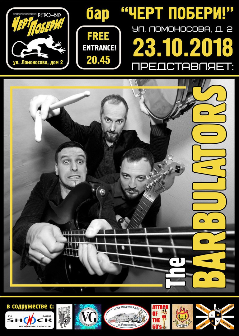 23.10 The Barbulators в ЧП! ВХОД FREE