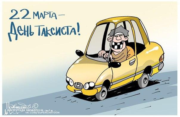 С международным днем таксиста вас водилы, Пусть радует всегда карманом