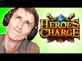 Открываем золотые сундуки! Heroes Charge #14
