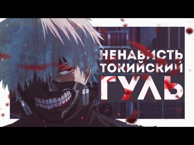 ㊙️ 【История ненависти】– Токийский Гуль ㊗️