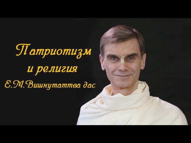 Вишнутаттва дас ПАТРИОТИЗМ И РЕЛИГИЯ. 23.03.2017