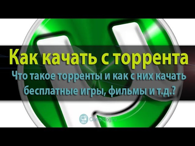 ГАЙД по TORRENT`у! КАК КАЧАТЬ ЧЕРЕЗ ТОРРЕНТ? Как установить и настроить клиент mTorrent.
