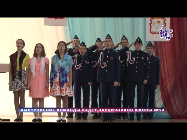 Выступление команды кадет зарничников школы №24