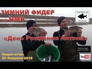 Три Реки TV: Фидер на нижней Москве реке. Февраль 2016.