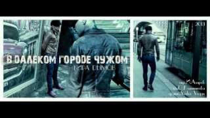 Кира Дымов - В далёком городе чужом