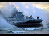 ЗУБР - фантастический десантный корабль на воздушной подушке. БДК Зубр