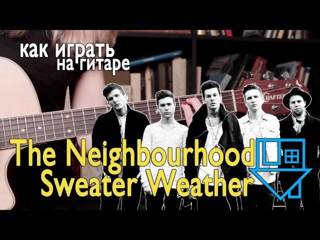 Как играть The Neighbourhood – Sweater Weather | Разбор COrus Guitar Guide 39