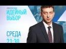 Ідейний вибір Державна еліта України Генеза та якість