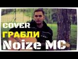 Noize MC - Грабли (Live RedRock cover)