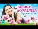 ГАЛИНА ЖУРАВЛЕВА / ЖУРГА - Лучшие песни. Все хиты. Премьеры и новинки.
