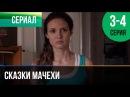 ▶️ Сказки мачехи 3 и 4 серия - Мелодрама   Фильмы и сериалы - Русские мелодрамы