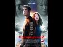 Посвященный (2014) — смотреть онлайн — КиноПоиск