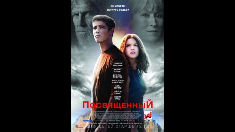 Посвященный 2014 смотреть онлайн КиноПоиск смотреть онлайн без регистрации