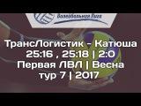 ТрансЛогистик - Катюша  2516 , 2518  20  БЛВЛ Весна 2017  7 Тур
