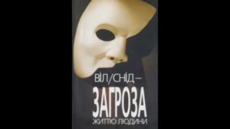 СНІД фільм