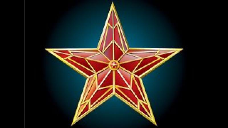Тайные общества: Самый засекреченный Орден Красной Звезды. Впервые в открытом д...