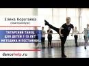 Татарский танец для детей 7-13 лет. Елена Коротаева, Екатеринбург