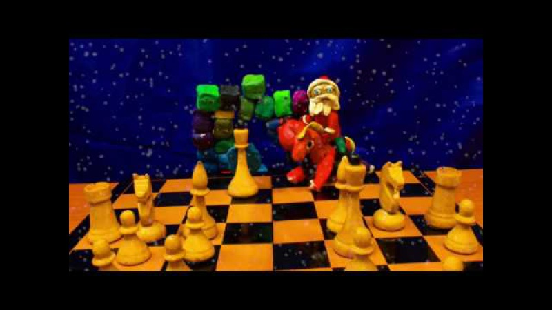 Дед Мороз в стране Шахмат Сквирел Бутковский Саша МультСтудия Академия Во