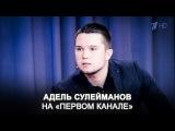Адель Сулейманов на Первом канале мужское/женское с Гордоном Молодые миллион...