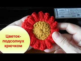Цветок крючком из элементов попкорн.Вязание с LusiTen