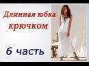 Длинная ЮБКА КРЮЧКОМ (6 часть) Crochet long skirt