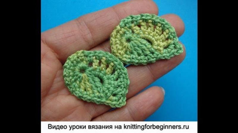 Как вязать листик Ирландское кружево Irish lace leaf pattern Урок вязания крючком 317