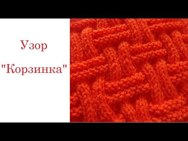♥♥♥ Узор Корзинка ♥♥♥ Вязание на спицах ♥♥♥