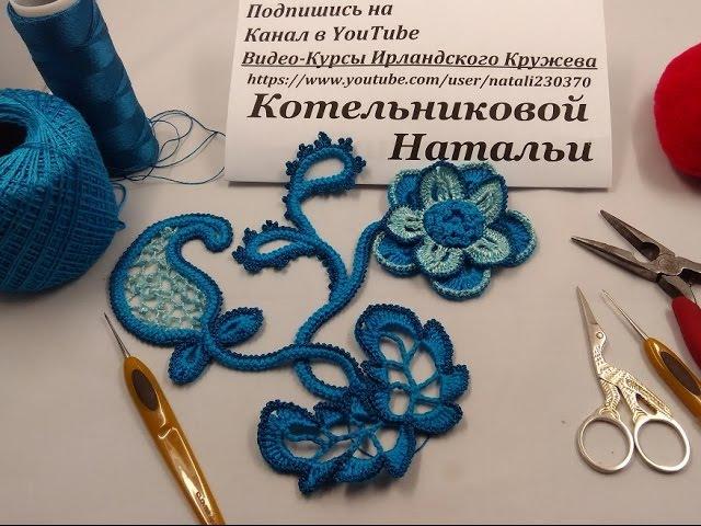 Irish lace Уроки вязания крючком ирландского кружева Бирюзовая композиция 1й Урок Ажурные листья