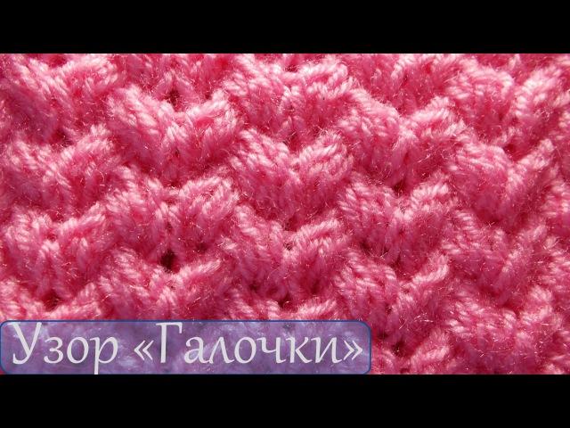 Вязание для начинающих Узор галочки