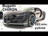 DT Live — обзор Bugatti CHIRON за 220 млн. рублей