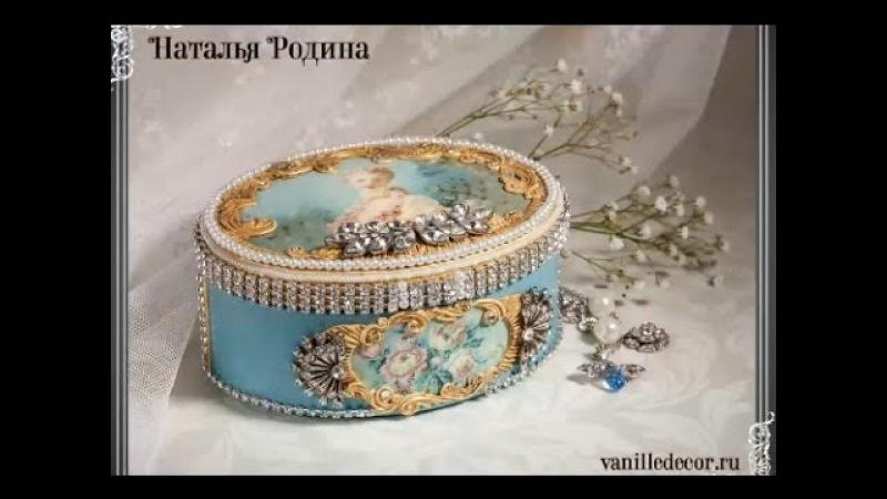 Наталья Родина. Сокровища Эрмитажа. Секрет табакерки