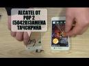 Alcatel One Touch Pop 2 (5042D)замена тачскрина ,ссылки в описании,разбор,ремонт