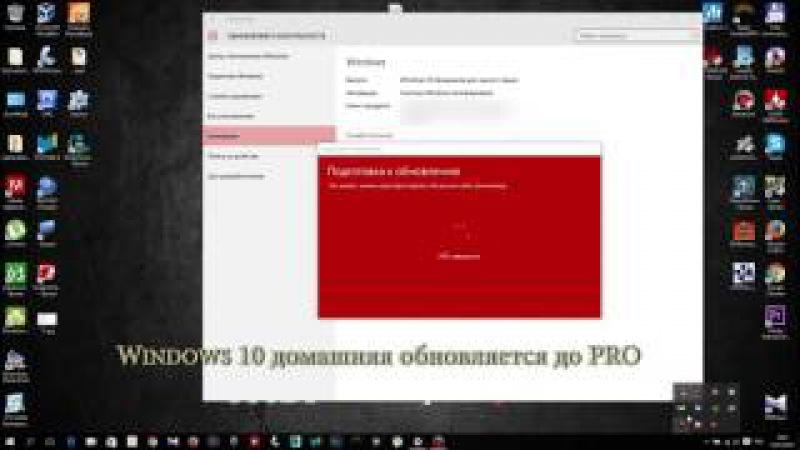 Обновить Windows 10 Home до Windows 10 Pro и активировать