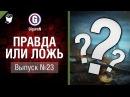 Правда или ложь №23 от GiguroN и Scenarist worldoftanks wot танки wot