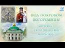 Под Покровом Богородицы. Киевский Свято-Введенский монастырь. Часть 1. Аллатра ТВ