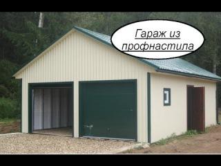Производство гаражей-пеналов из профнастила. Бизнес-идея