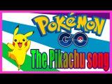 POKEMON GO NEW PIKACHU SONG Покемон го ловим покемонов Песня пикачу
