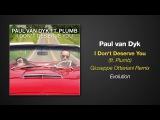 Paul van Dyk feat. Plumb - I Don't Deserve You (ремикс)