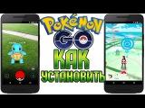 Где Скачать И Как Установить POKEMON GO! Android - Россия, Украина,Белорусь